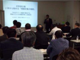 2014/4/19 出版記念セミナー