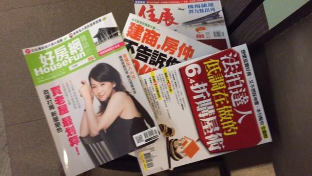 【台湾の不動産雑誌・・・投資意欲は高い】