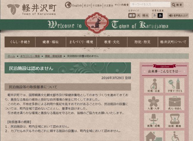 軽井沢町のホームページ。民泊禁止を明言している