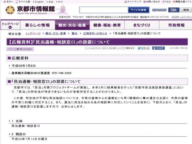 京都市では7月13日より民泊に関する相談、苦情受付を電話・FAX・メールで行っている