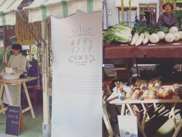豊岡で開催されているファーマーズマーケット「あおぞらブランチ」は、地元の人と県外からのショップが混在して仲良く並ぶ。8:00オープンのこのマーケットだが、11:00には完売してしまうという