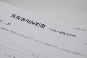 「設計図書、点検記録その他の建物の建築及び維持保全の状況に関する書類で国土交通省令で定めるものの保存の状況」についても宅地建物取引士による重要事項説明に加えられる