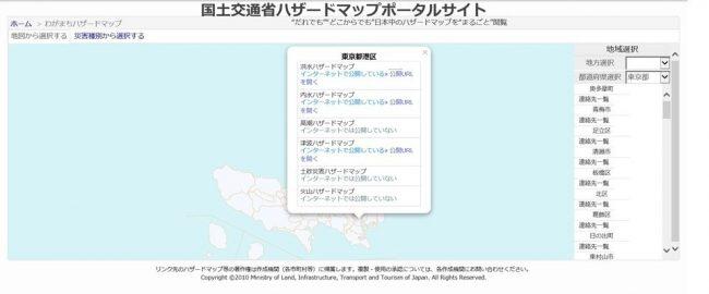 東京都港区の「わがまちハザードマップ」。区が公開している様々な防災情報のリンクが表示される