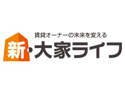 新・大家ライフ/株式会社不二興産